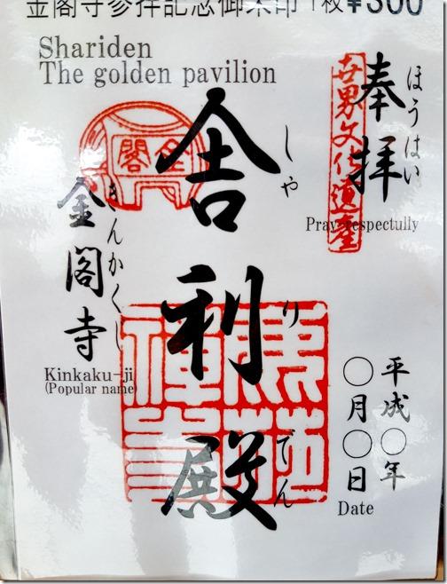 KyotoKinkakuji_112138_180409